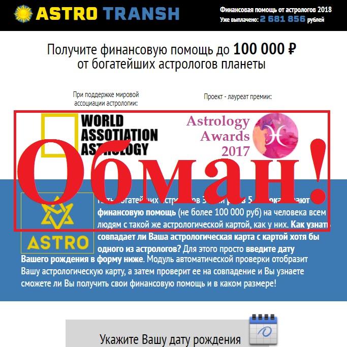 Мошенники в доме Плутона, или помощь от богатейших астрологов планеты. Отзывы о ASTRO TRANSH