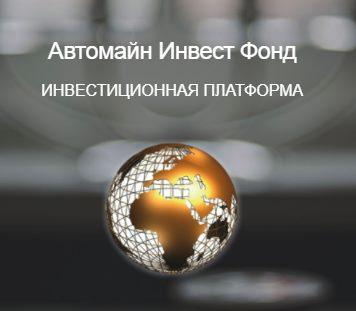 Автомайн Инвест Фонд – отзывы об инвестиционной платформе
