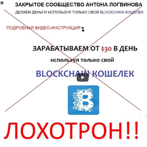 Закрытое сообщество Антона Логвинова – отзывы о заработке через свой blockchain кошелек