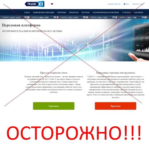 Trade X1 — отзывы о ведущем онлайн-брокере торговли форекс