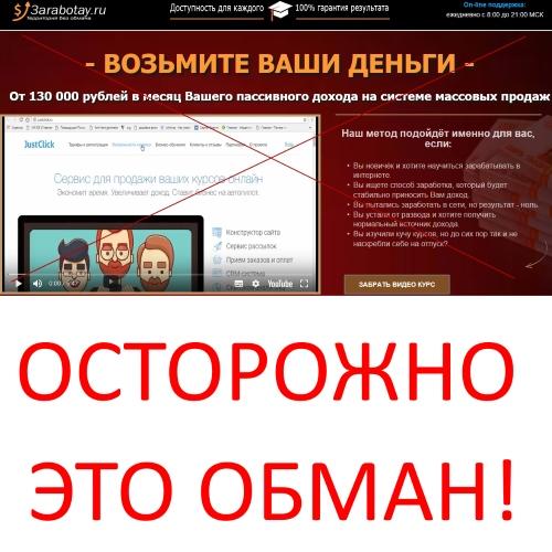 Зarabotay.ru – отзывы о проекте
