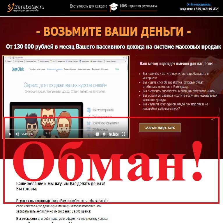 Бестолковый курс «Деньги для всех!» от Максима Даля. Отзывы о http://3arabotay.ru