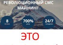 Революционный СМС майнинг от компании Эверест. Отзывы