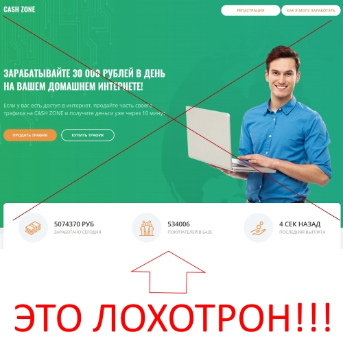 Cash Zone – зарабатывайте 30 000 рублей в день на вашем домашнем интернете. Отзывы