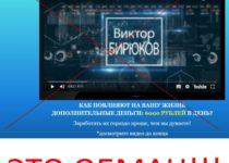 Авторский метод Виктора Бирюкова. Отзывы