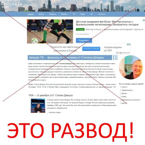 Демура ТВ – официальный сайт российского политолога Степана Демуры. Отзывы
