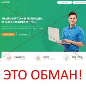 заработок в интернете 30 рублей в день