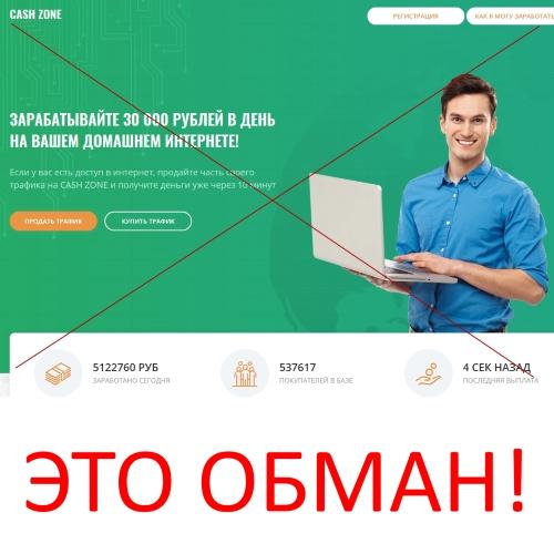 CASH ZONE – отзывы о заработке 30 000 рублей в день на домашнем интернете
