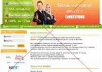 INVESTFOND – отзывы об инвестиционном проекте