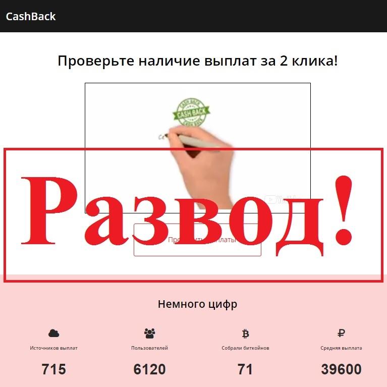 Проверьте наличие выплат за 2 клика и за 60 рублей. Отзывы о CashBack