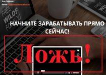 100% заработок в Интернете от Олега Сафонова, или имя мне — легион. Отзывы о one-dohod.ru