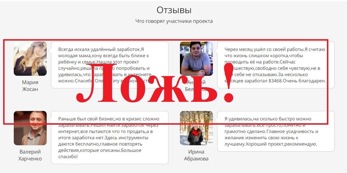100% заработок в Интернете от Олега Сафонова, или имя мне - легион. Отзывы о one-dohod.ru
