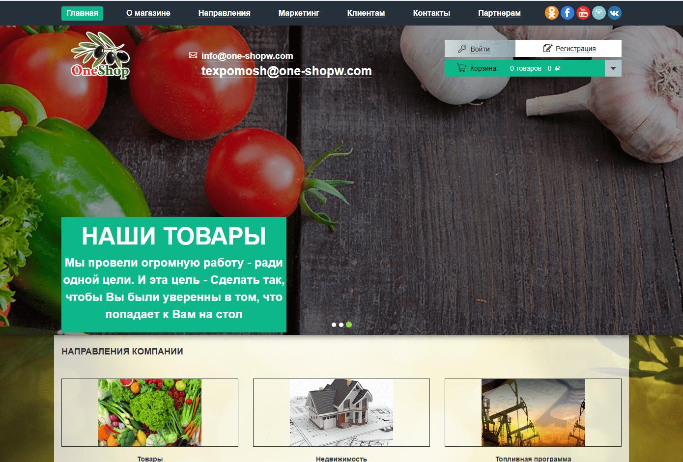 One Shop – отзывы о магазине доставки на дом и в офис продуктов