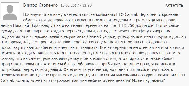 Бонус, который никогда не отыграть. Отзывы о FTO Capital