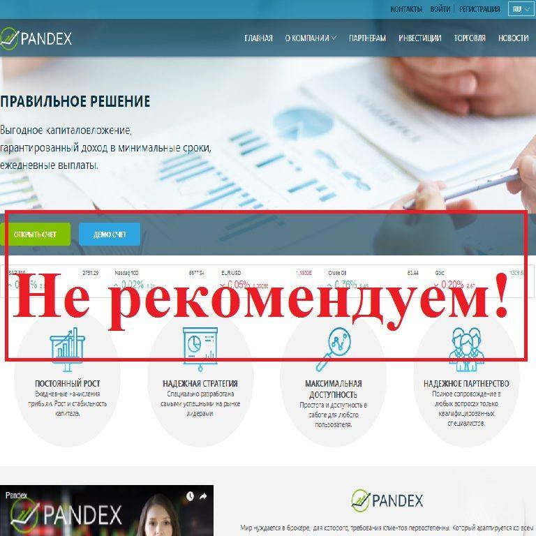 «Правильное решение» для потери денег. Отзывы о Pandex