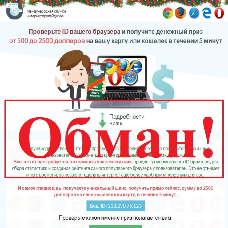 Розыгрыш от «международной службы провайдеров». Отзывы о befreemoney.download