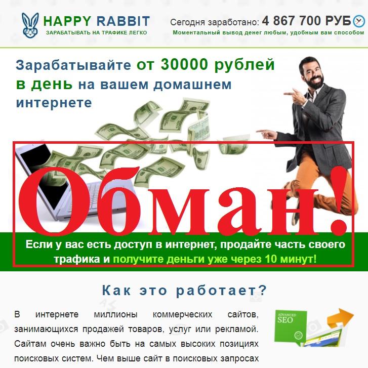Не следуй за белым кроликом – можешь всё потерять. Отзывы о Happy Rabbit