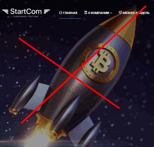 StartCom – инструмент для инвестиций в будущее. Отзывы