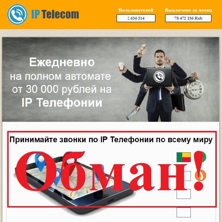 30 000 рублей на IP Телефонии, или ещё один миф о Интрнете. Отзывы о IP TELECOM