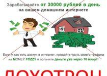 Money Fozzy – зарабатывайте от 30 000 рублей в день. Отзывы