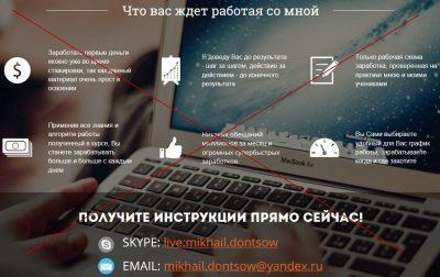Требуются удаленные сотрудники для работы в сети интернет. Отзывы о лохотроне