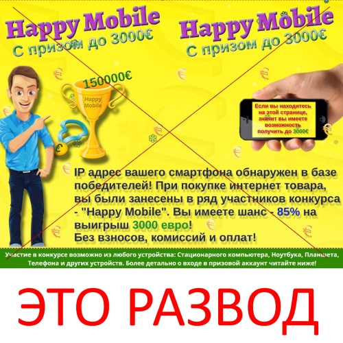 Happy Mobile – конкурс с призом до 3 тысяч евро. Отзывы