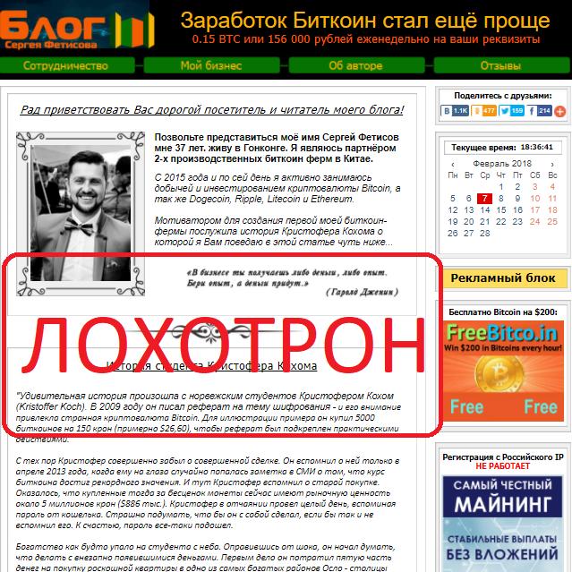 Блог Сергея Фетисова, отзывы о вымышленном заработке!