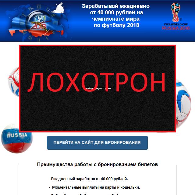 Зарабатывай ежедневно от 40 000 рублей на чемпионате мира по футболу 2018. Отзывы!