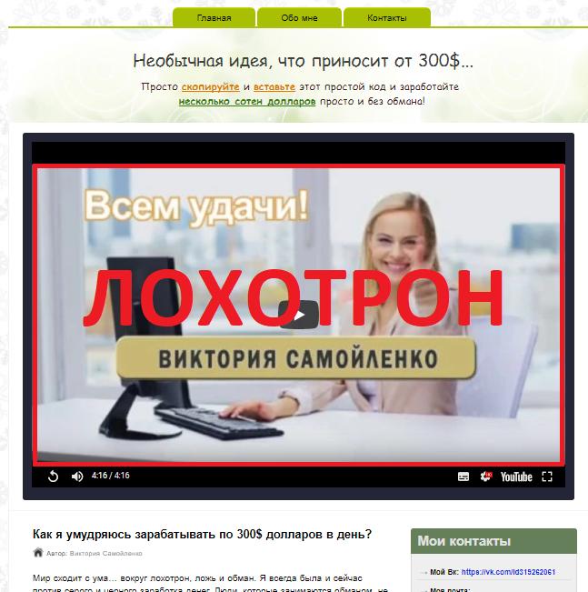 Необычная идея, что приносит от 300$… Блог Виктории Самойленко, отзывы о ЛОХОТРОНЕ.