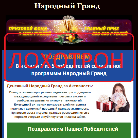 Народный гранд, отзывы и обзор проекта.