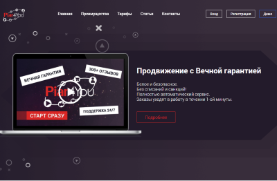 15 рублей за 1 000 лайков на Instagram. Продвижение от Piar4You