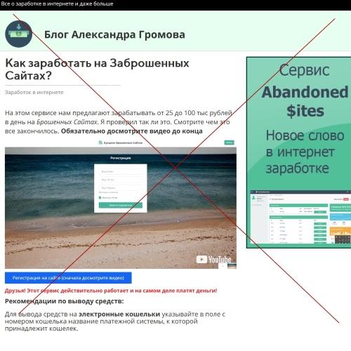 Блог Александра Громова и его способ заработка на заброшенных сайтах. Отзывы