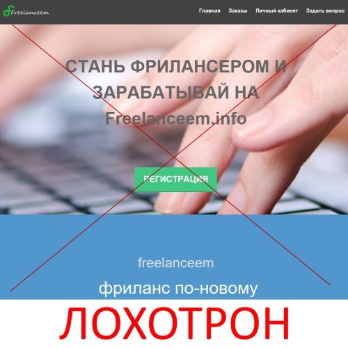 Freelanceem – биржа фриланса. Отзывы
