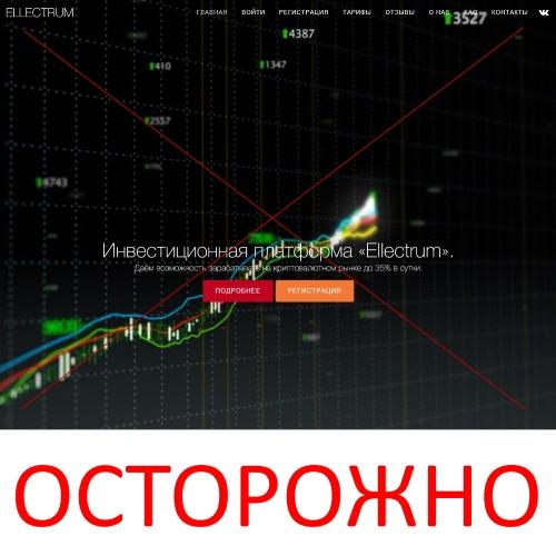 Инвестиционная платформа Ellectrum. Отзывы