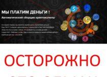National Bot – отзывы об автоматическом сборщике криптовалюты