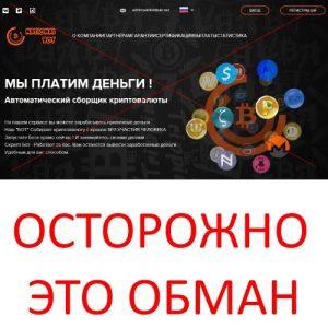 Сборщик криптовалюты отзывы индикатор ао в бинарных опционах