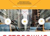 Taxi Park – отзывы о проекте