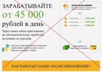 Auto Click Money – отзывы об онлайн-приложении