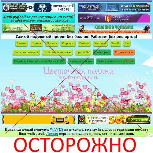 Цветочная поляна – отзывы об экономической онлайн-игре