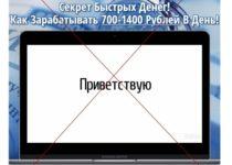 Секрет быстрых денег – как зарабатывать 700-1400 рублей в день. Отзывы