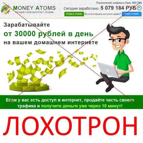 Money Atoms, MONEY SLASE  или MONEY LEMOS, MONEY TWISE , MONEY MAISE – зарабатывайте от 30 000 рублей в день. Отзывы о лохотроне