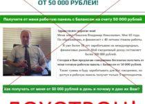 Вам не нужно работать! Я буду зарабатывать для вас ежедневно от 50 000 рублей! — отзывы о лохотроне