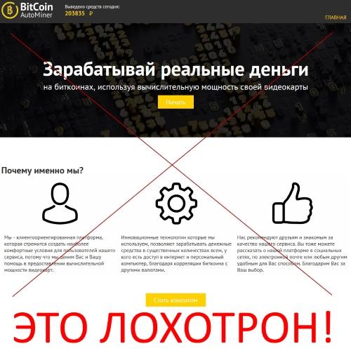 BitCoin AutoMiner – отзывы о заработке на биткоинах