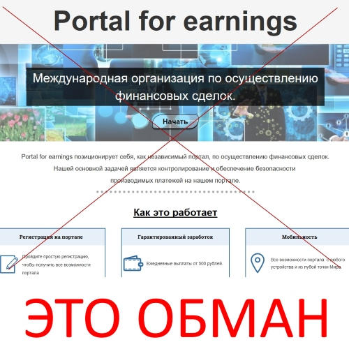 Международная организация по осуществлению финансовых сделок Portal for earnings. Отзывы о лохотроне