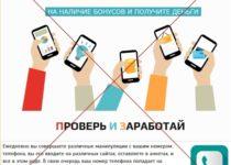 MONYGIN – проверьте свой мобильный на наличие бонусов. Отзывы о проекте