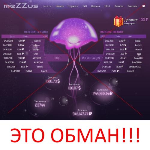 Mezzus – инвестиционный проект. Отзывы