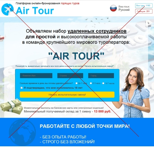 Air Tour – отзывы о платформе онлайн-бронирования горящих туров