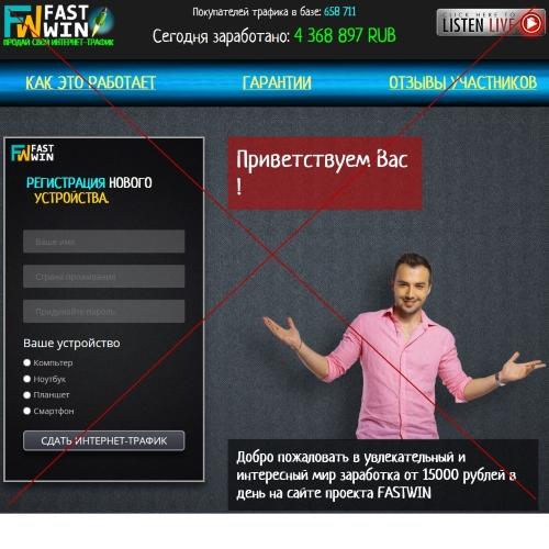 FAST WIN – продай свой интернет-трафик. Отзывы о лохотроне
