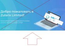 Онлайн-инвестиционная платформа Zularix Limited. Отзывы