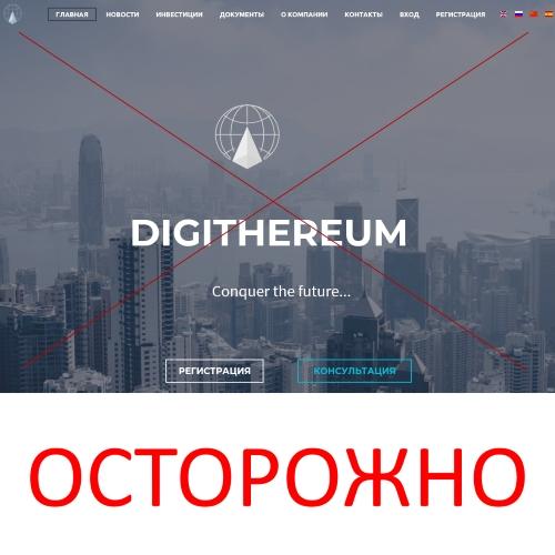 DIGITHEREUM – трейдинговая компания. Отзывы